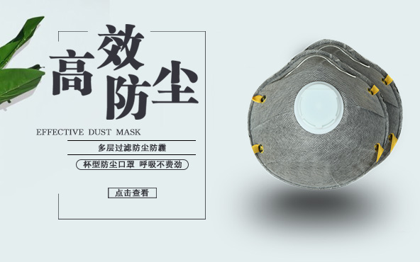 工业杯型活性炭防尘口罩