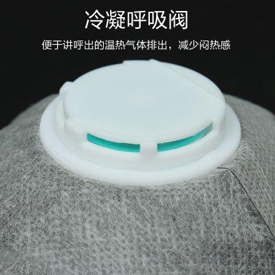 杯型活性炭防甲醛口罩  带呼吸阀