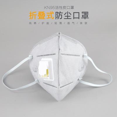 kn95带阀口罩 一次性防尘口罩