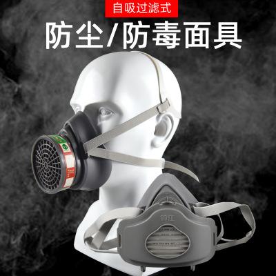 <b>防毒面罩橡胶防喷漆防毒工业防烟尘口罩劳保面</b>
