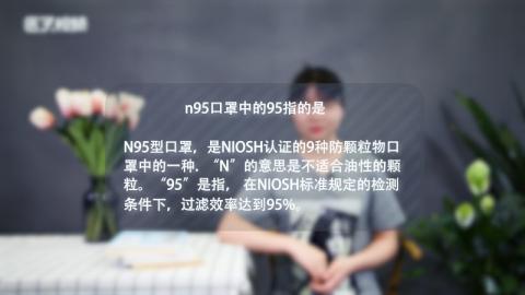 n95口罩中的95指的是什么?